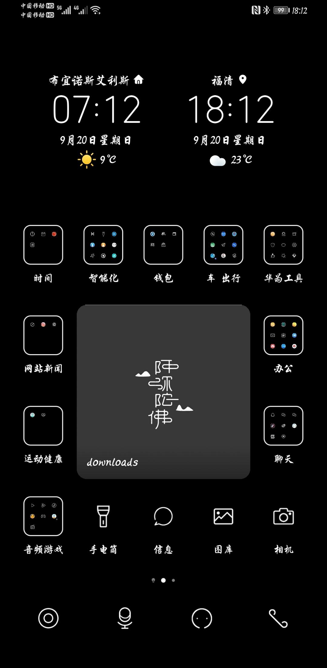 Screenshot_20200920_181228_com.huawei.android.launcher.jpg