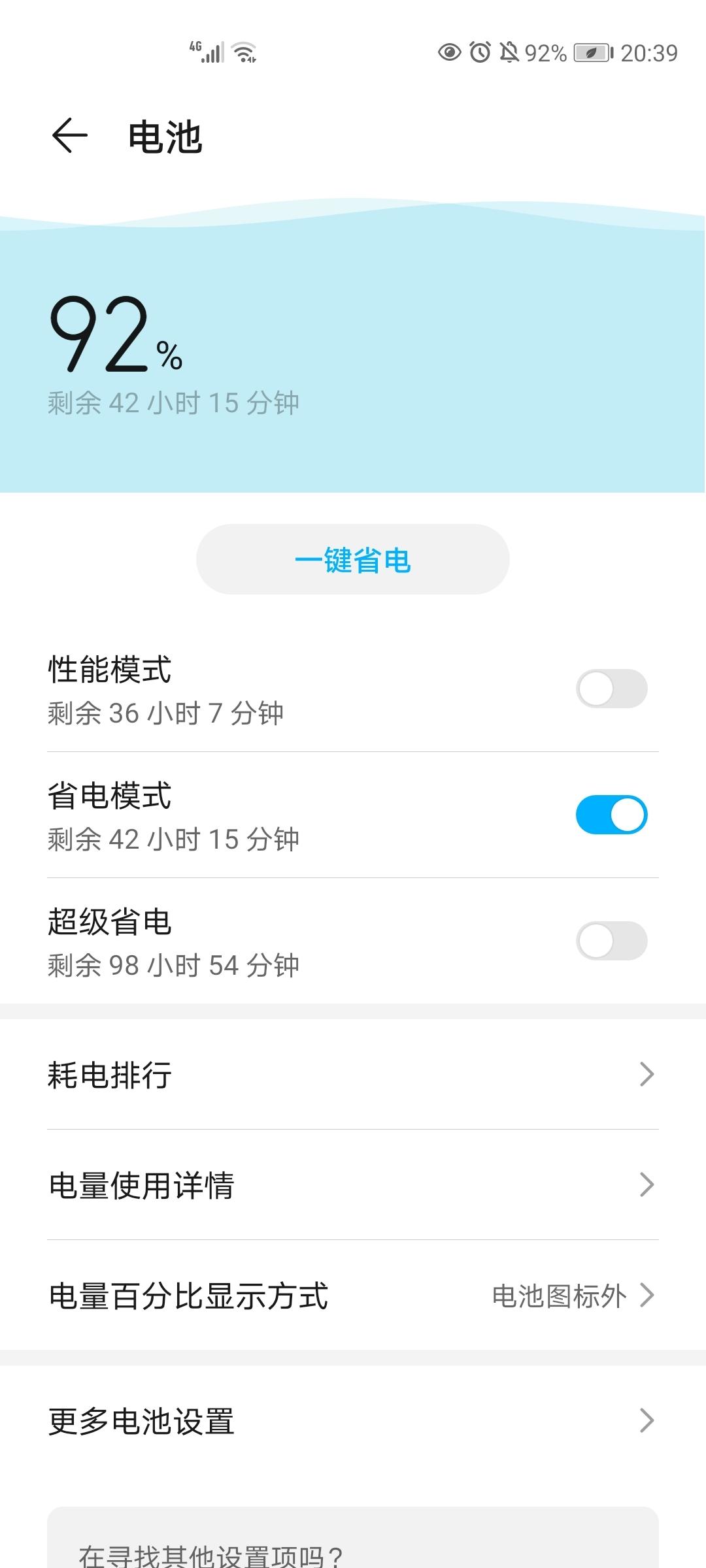 Screenshot_20200920_203902_com.huawei.systemmanager.jpg