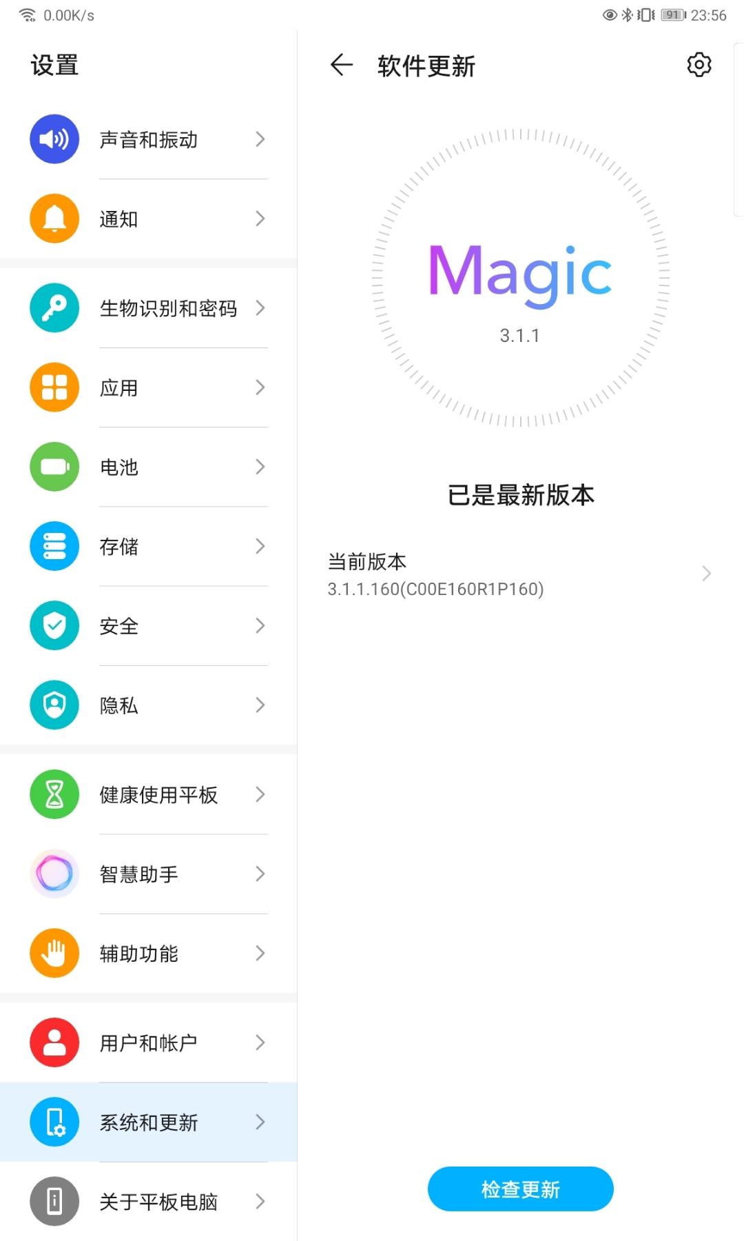 Screenshot_20200920_235630_com.huawei.android.hwouc.jpg