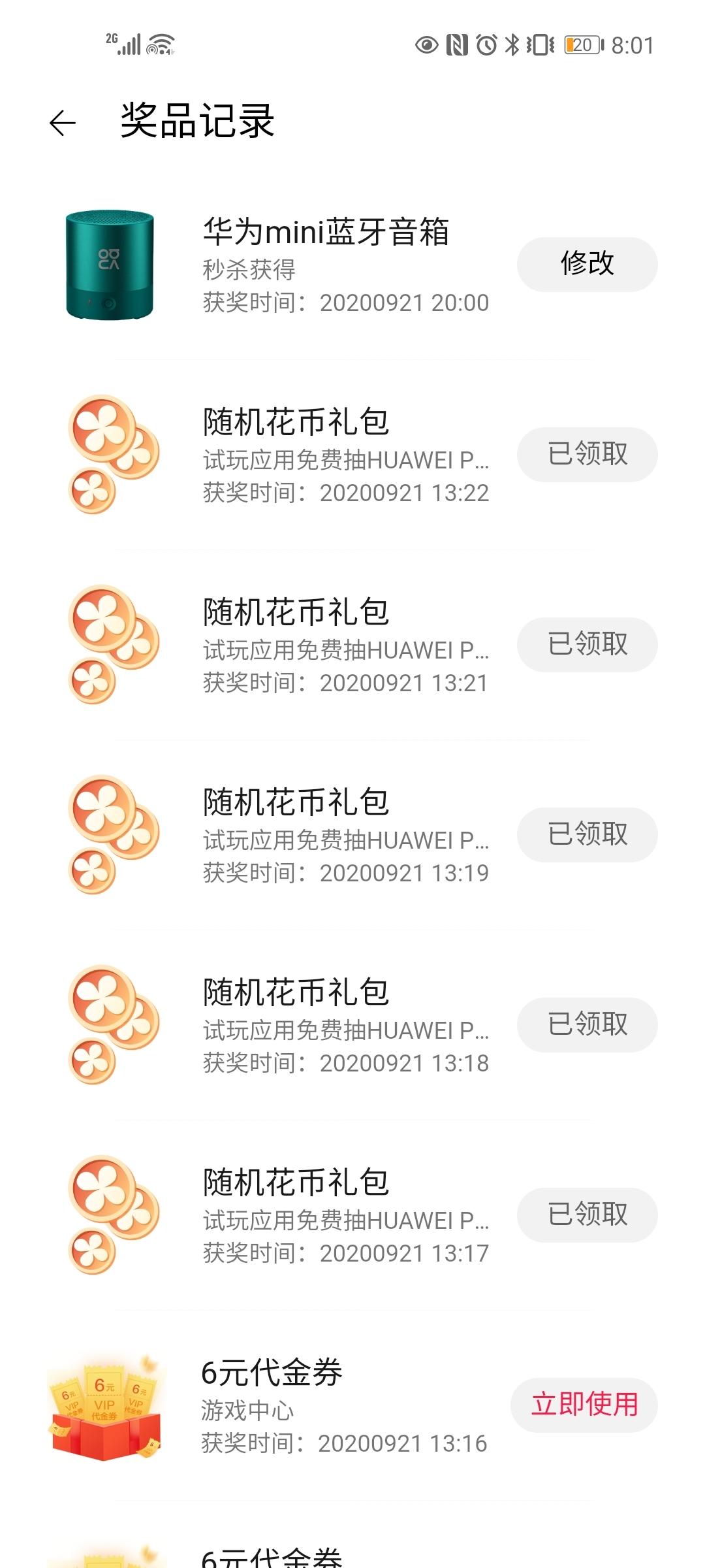 Screenshot_20200921_200150_com.huawei.music.jpg