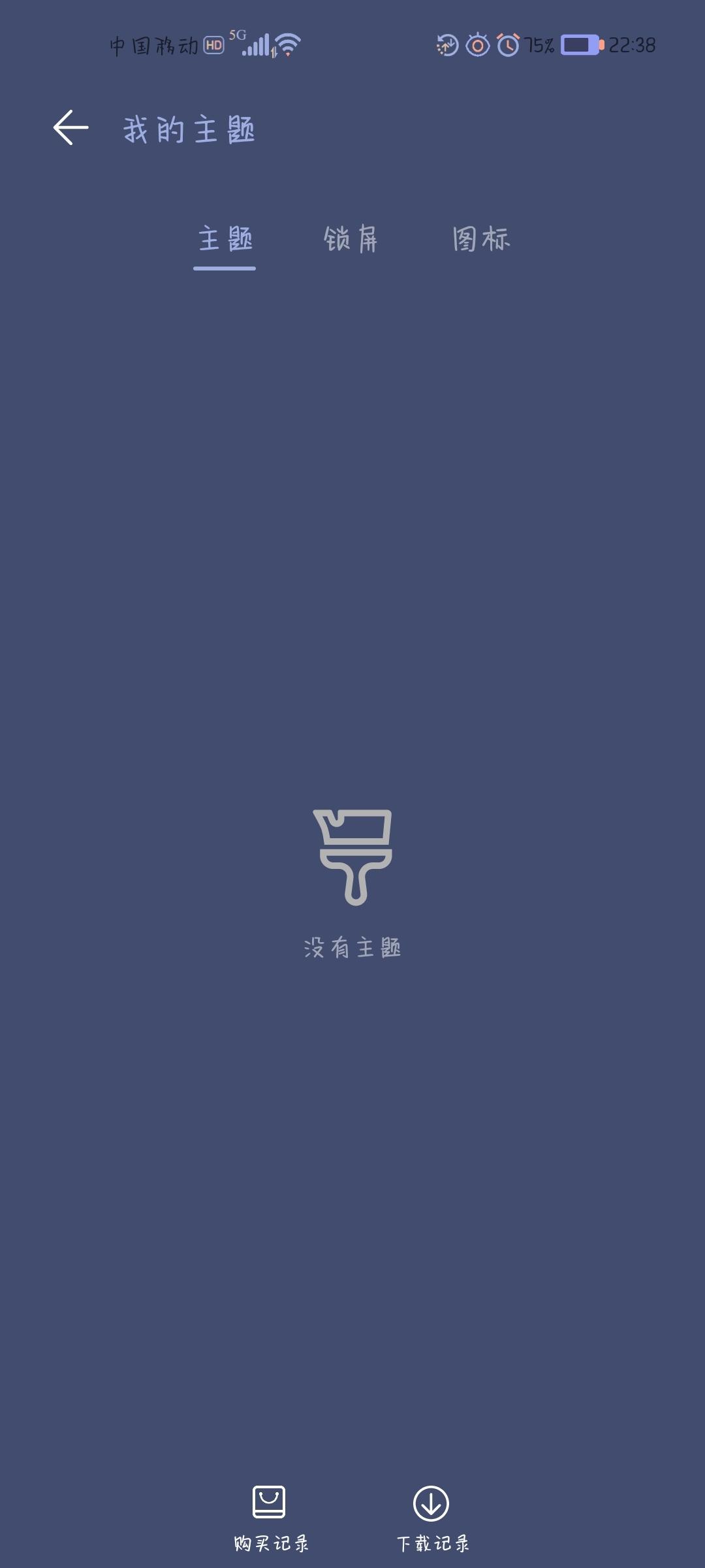Screenshot_20200921_223853_com.huawei.android.thememanager.jpg