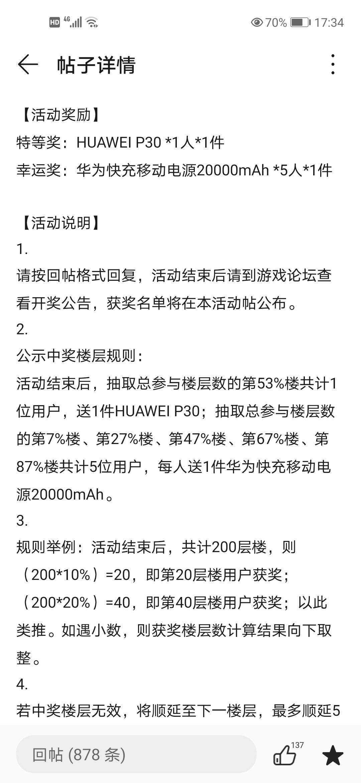 Screenshot_20200921_173419_com.huawei.appmarket.jpg