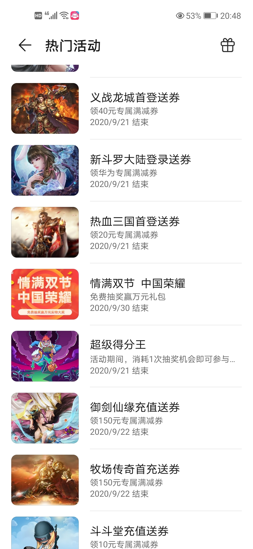 Screenshot_20200921_204855_com.huawei.appmarket.jpg