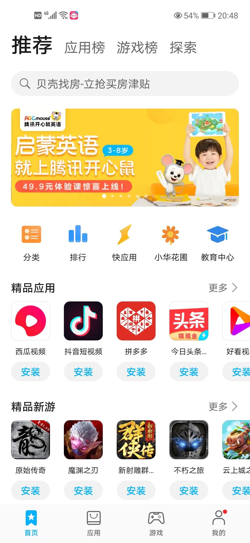 Screenshot_20200921_204817_com.huawei.appmarket.jpg
