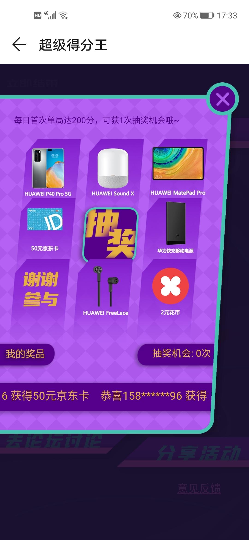 Screenshot_20200921_173319_com.huawei.appmarket.jpg