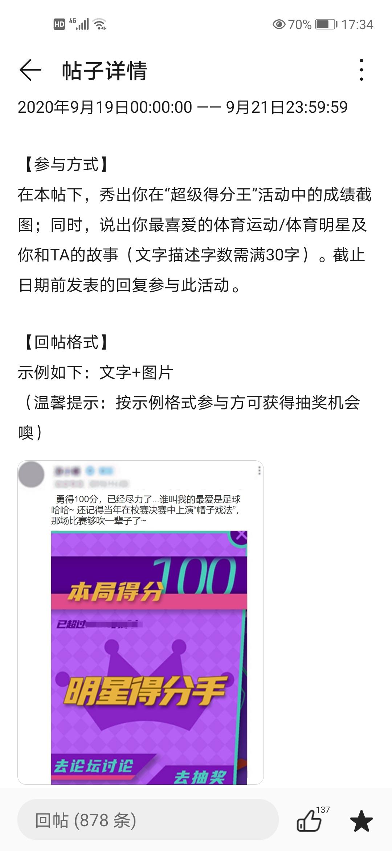 Screenshot_20200921_173410_com.huawei.appmarket.jpg
