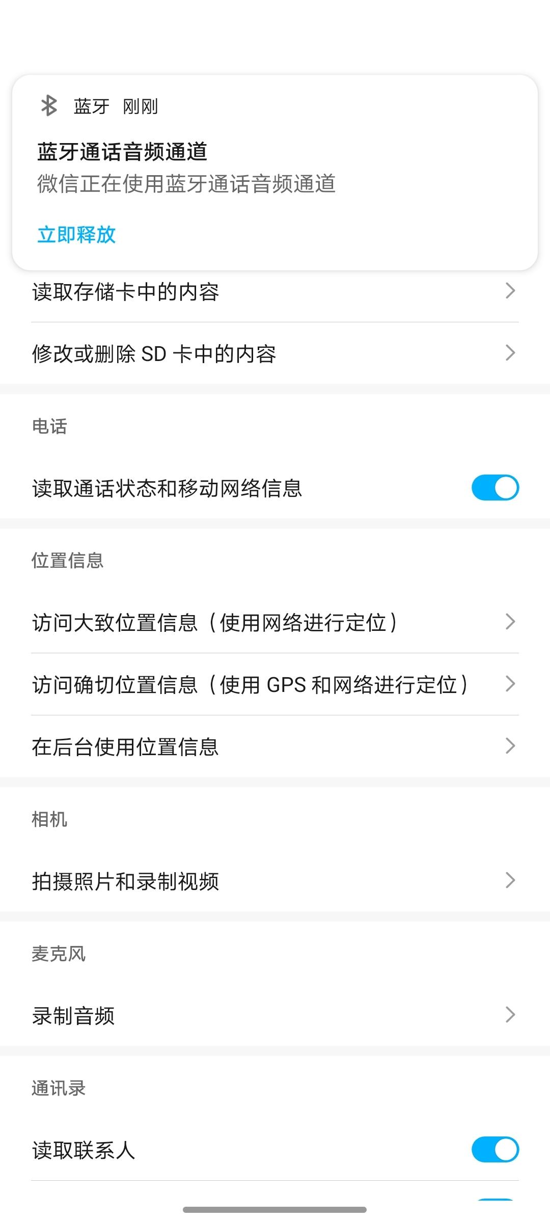 Screenshot_20200922_071901_com.android.permissioncontroller.jpg