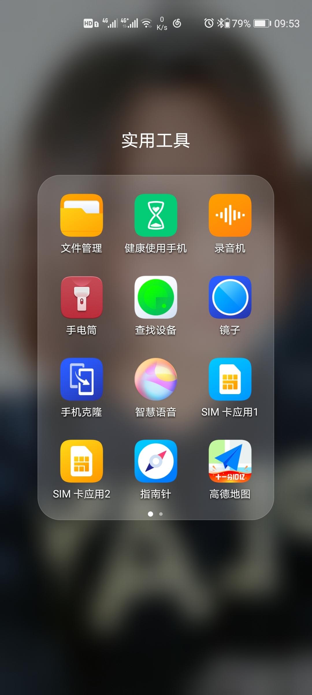 Screenshot_20200922_095341_com.huawei.android.launcher.jpg