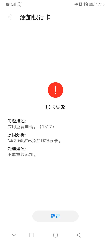 Screenshot_20200923_171055_com.huawei.wallet.jpg