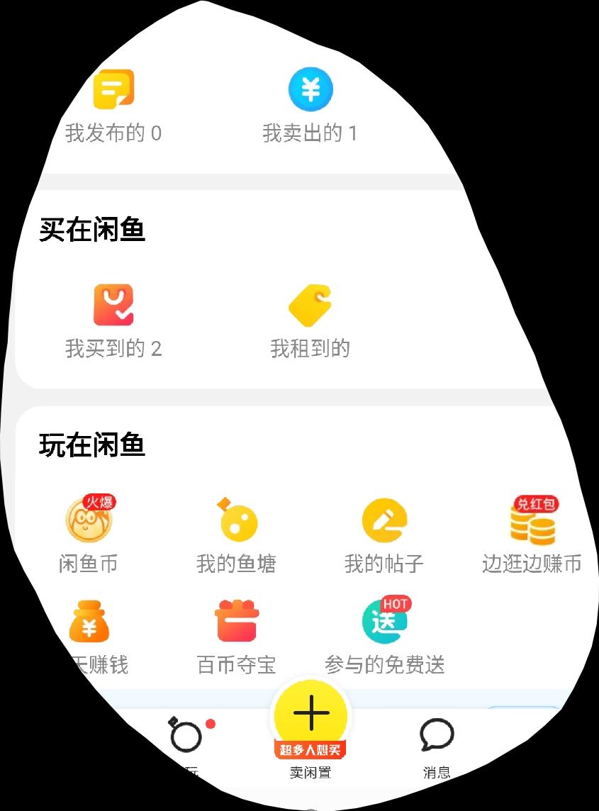 Screenshot_20200924_165621_com.taobao.idlefish.png