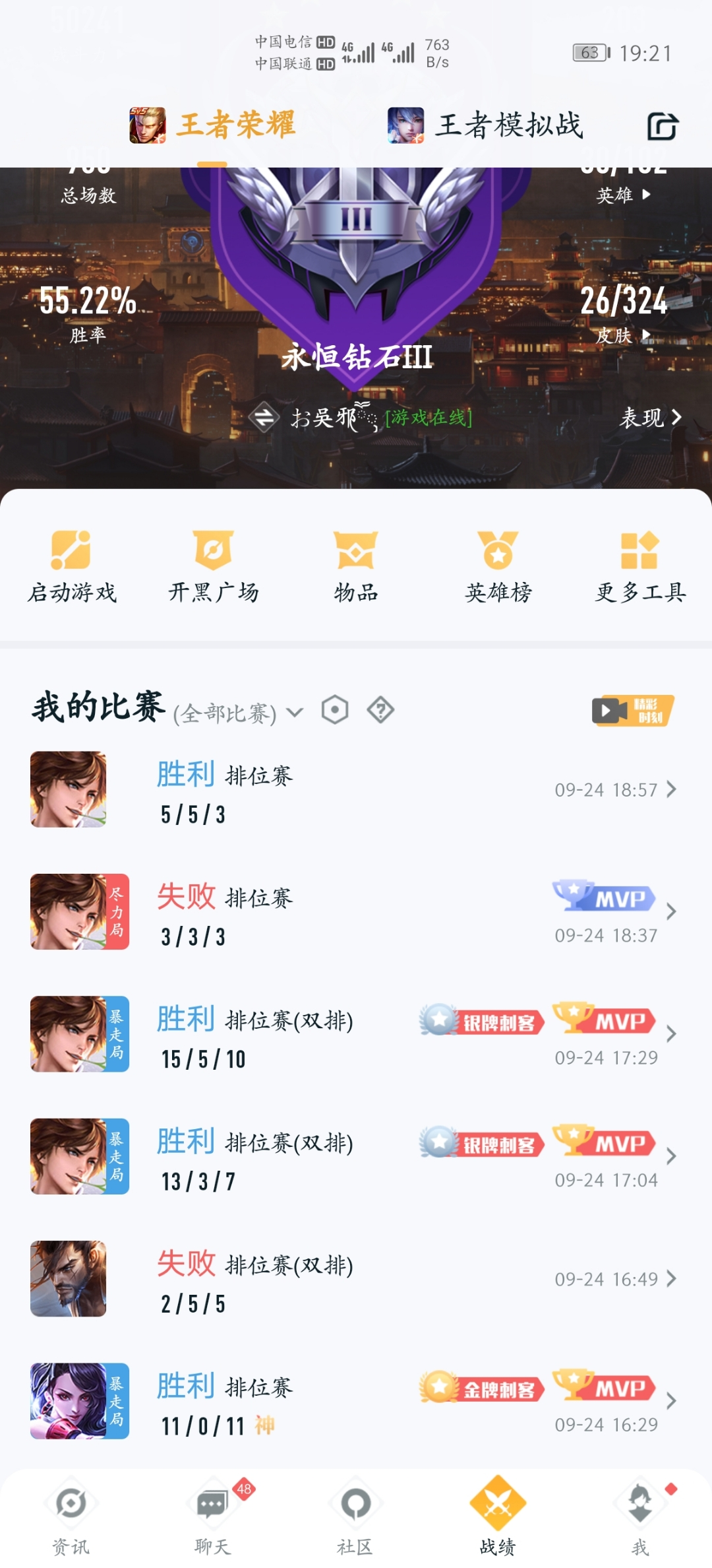 Screenshot_20200924_192122_com.tencent.gamehelper.smoba.jpg