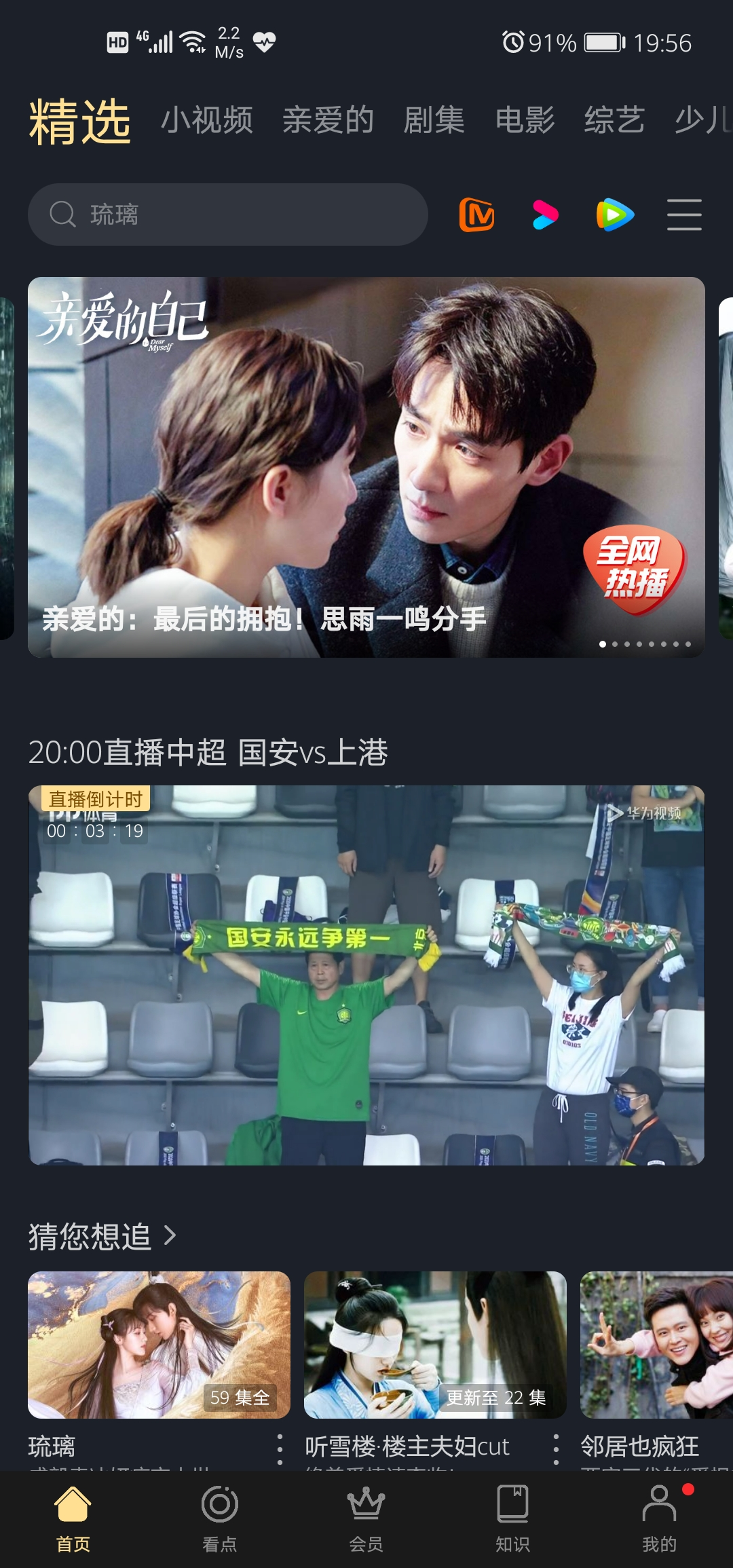 Screenshot_20200925_195642_com.huawei.himovie.jpg