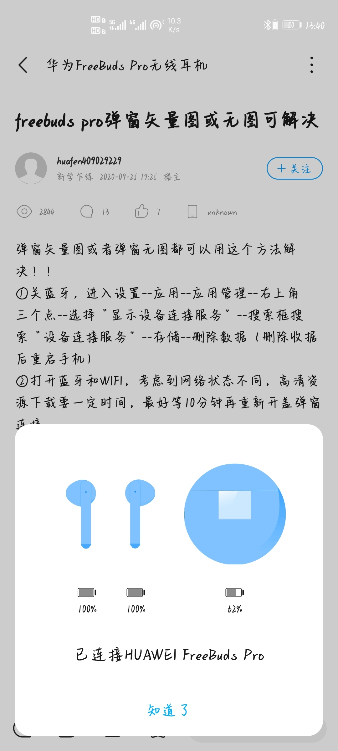 Screenshot_20200926_134016_com.huawei.iconnect.jpg