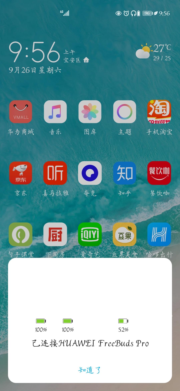 Screenshot_20200926_095642_com.huawei.iconnect.jpg