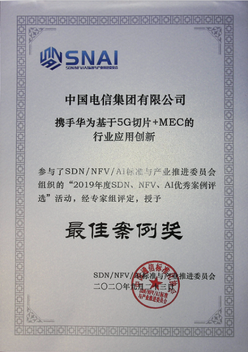 """华为和中国电信联合荣获SDN/NFV/AI年度""""最佳案例""""奖,资讯快报-花粉俱乐部"""