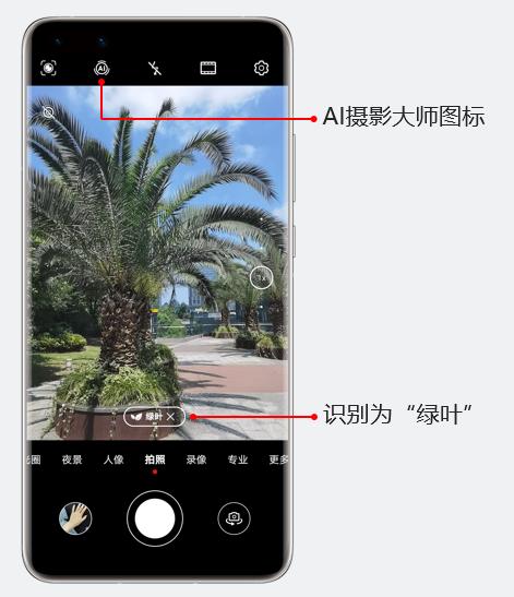 "开启""AI摄影大师"".PNG"