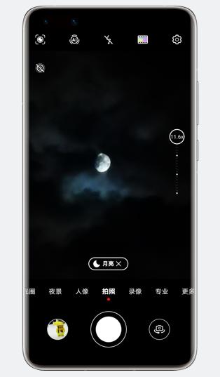 月亮模式.PNG