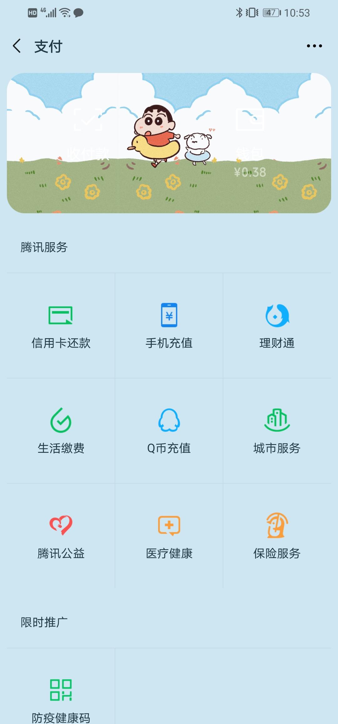 Screenshot_20201004_105309_com.tencent.mm.jpg