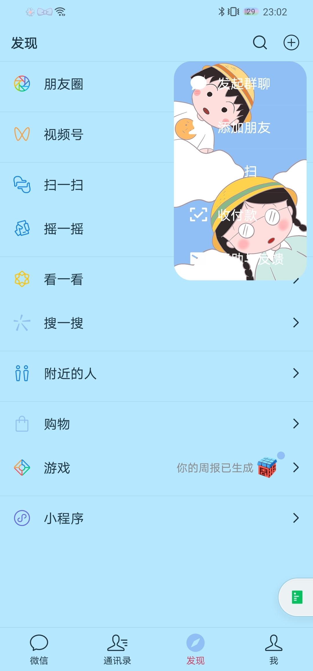 Screenshot_20201005_230206_com.tencent.mm.jpg