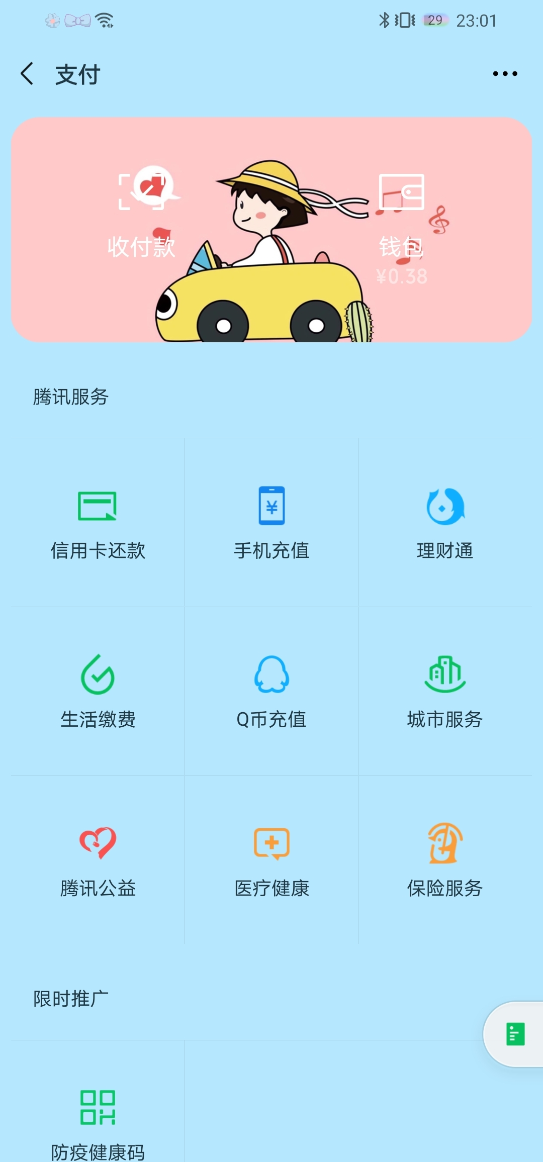 Screenshot_20201005_230131_com.tencent.mm.jpg