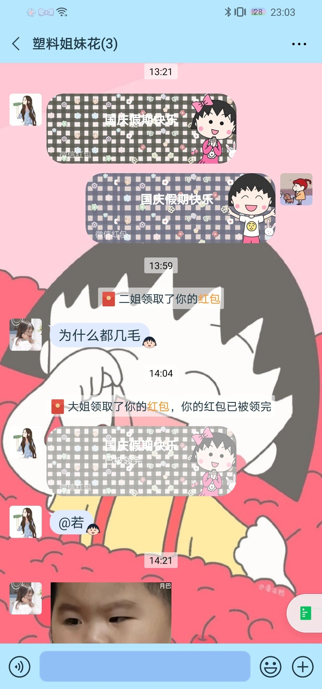 Screenshot_20201005_230303_com.tencent.mm.jpg