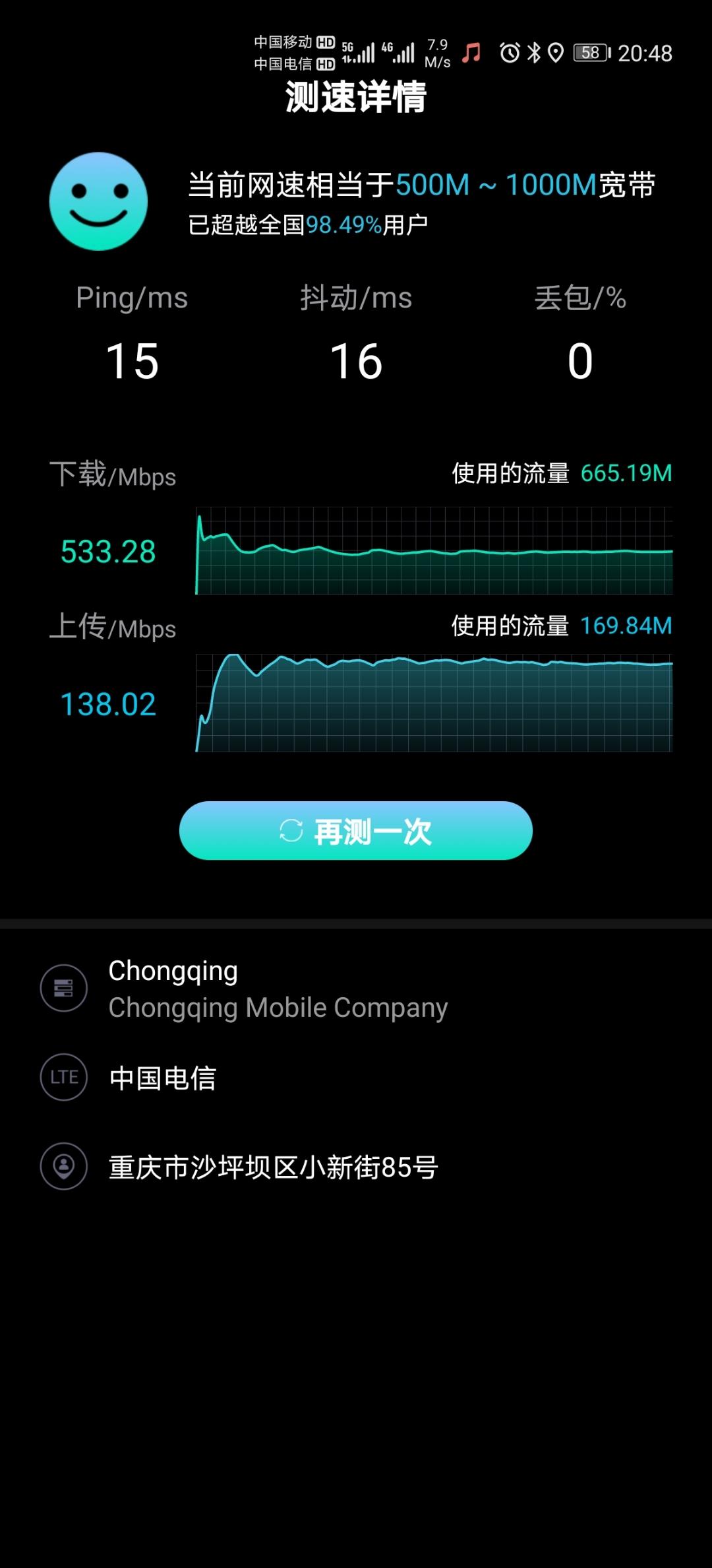 Screenshot_20201002_204813_com.huawei.genexcloud.speedtest.jpg