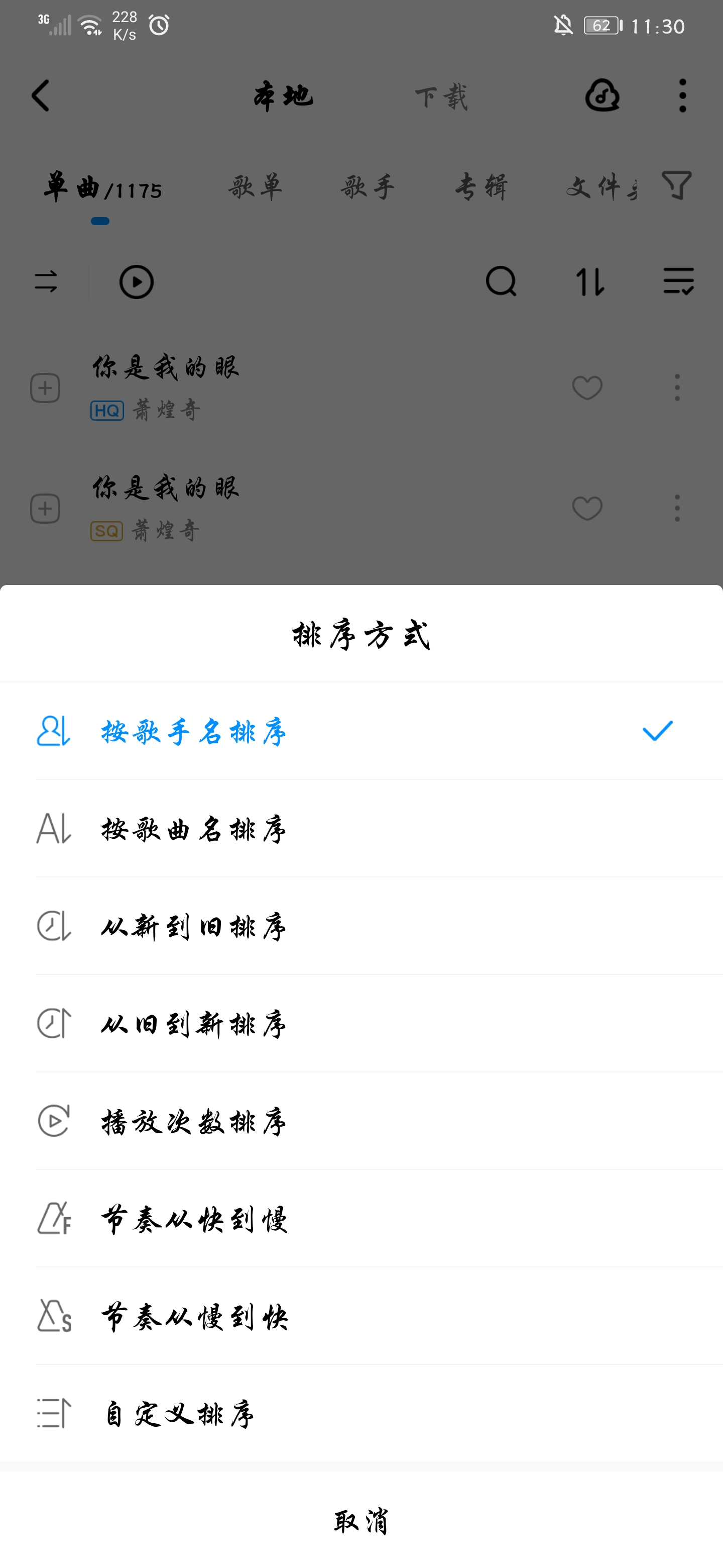 Screenshot_20201009_233053_com.kugou.android.jpg