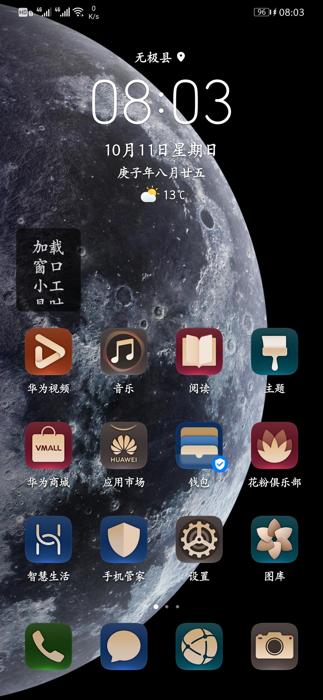 Screenshot_20201011_080346_com.huawei.android.launcher.jpg