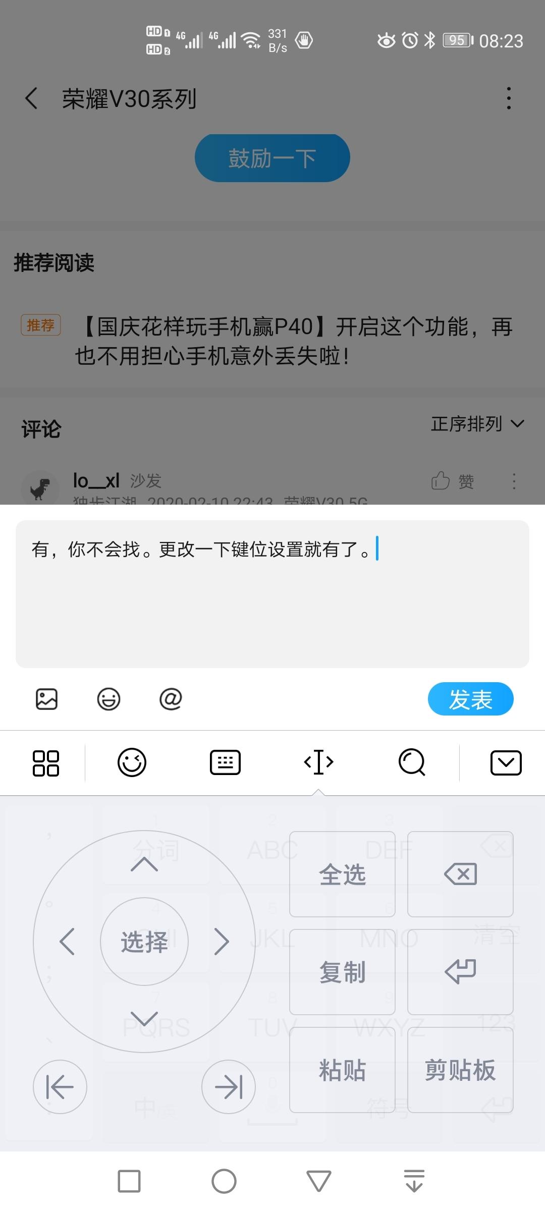 Screenshot_20201011_082345_com.huawei.fans.jpg