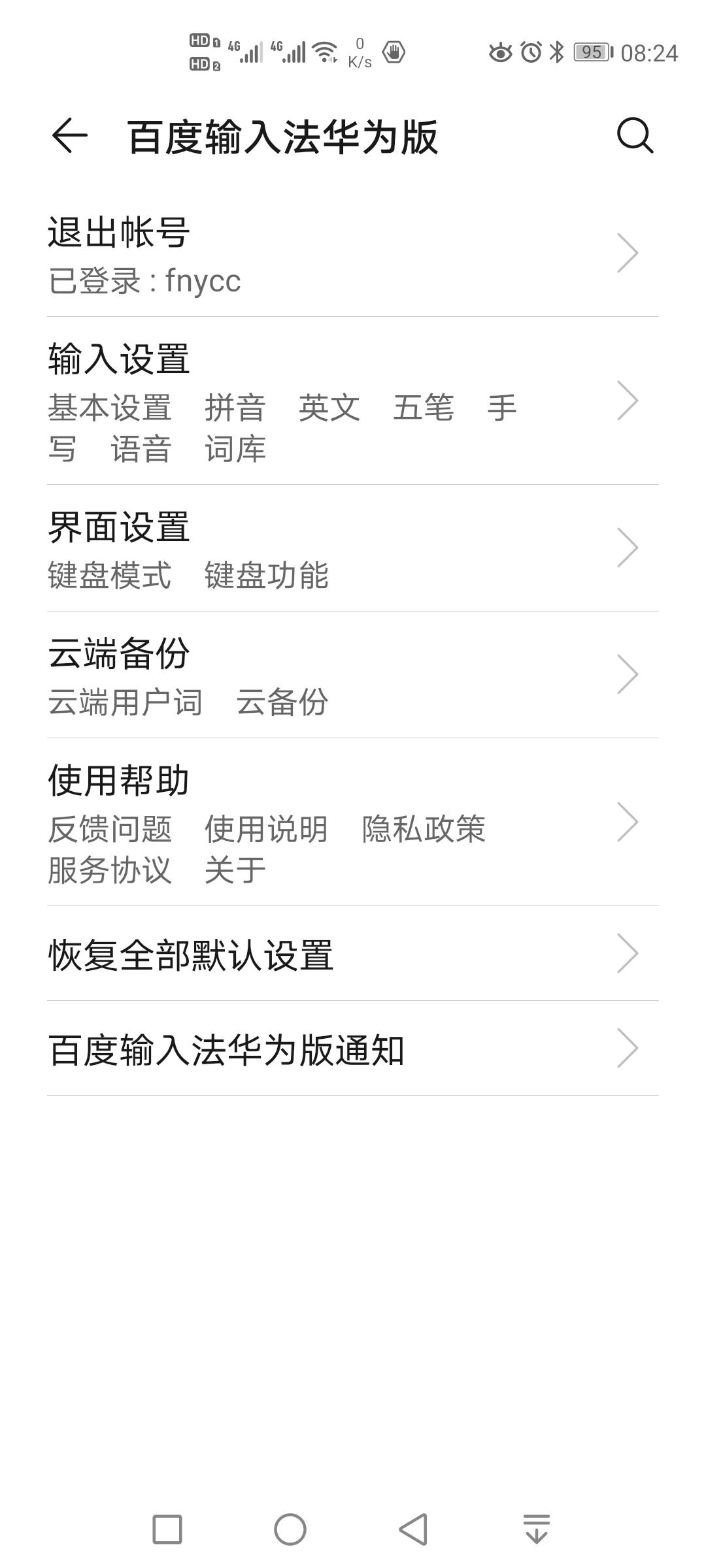 Screenshot_20201011_082442_com.baidu.input_huawei.jpg