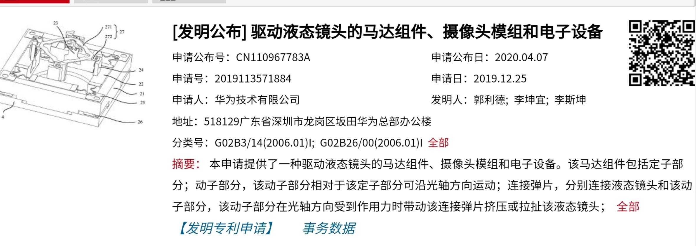 QQ截图20201012113425.png