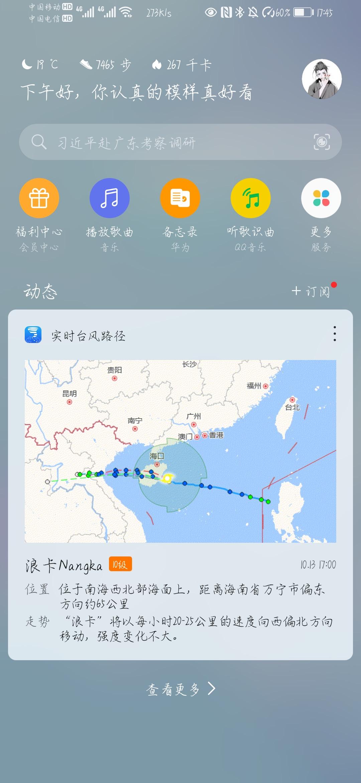 Screenshot_20201013_174501_com.huawei.android.launcher.jpg