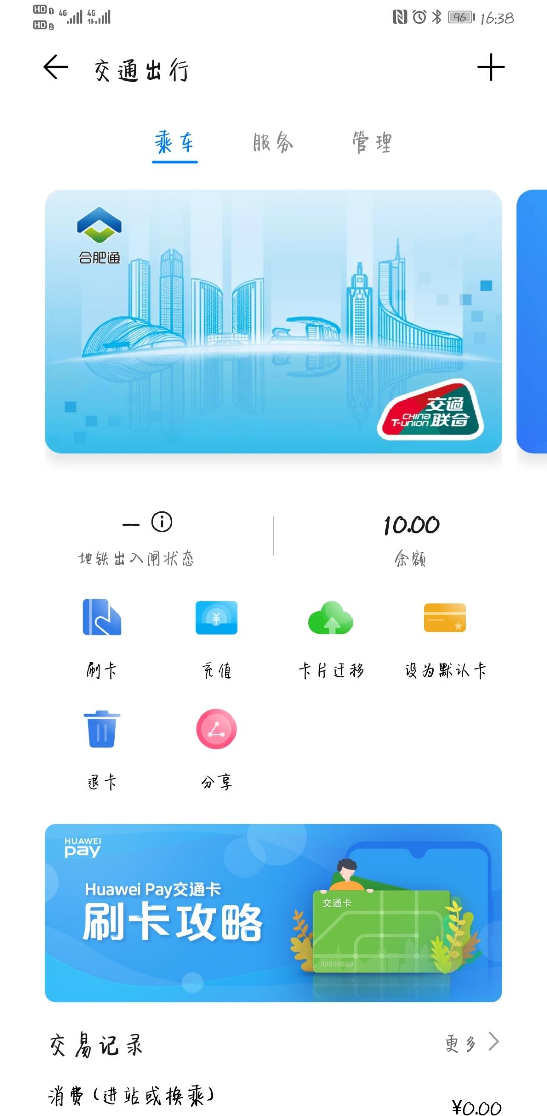 Screenshot_20201013_163813_com.huawei.wallet.jpg