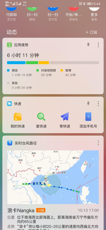 Screenshot_20201013_174457_com.huawei.android.launcher.jpg