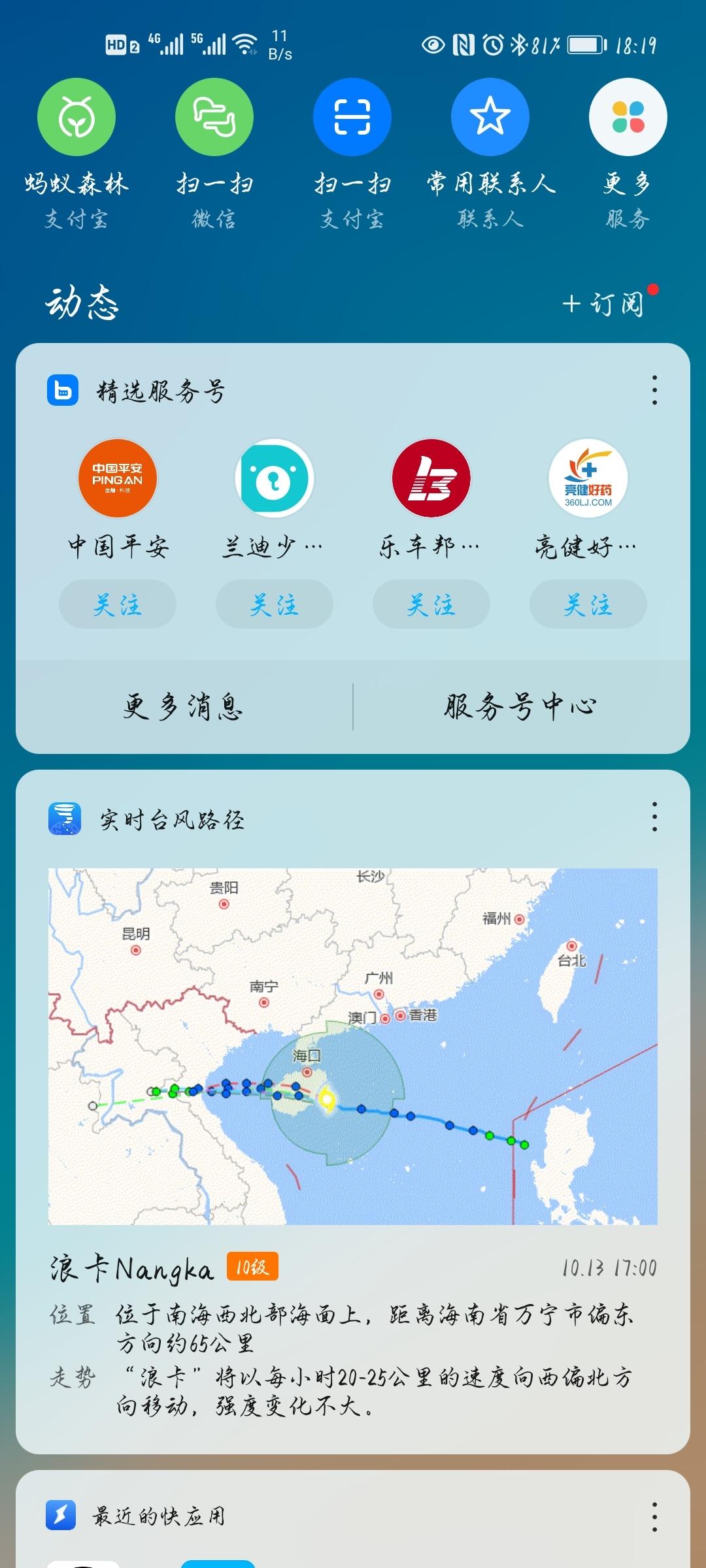Screenshot_20201013_181930_com.huawei.android.launcher.jpg