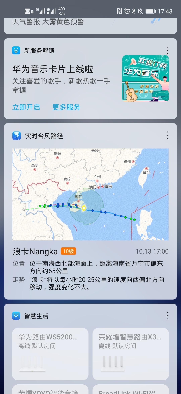 Screenshot_20201013_174340_com.huawei.android.launcher.jpg