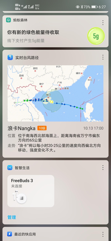Screenshot_20201013_182735_com.huawei.android.launcher.jpg