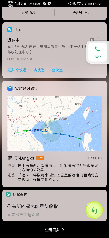 Screenshot_20201013_183227_com.huawei.android.launcher.jpg