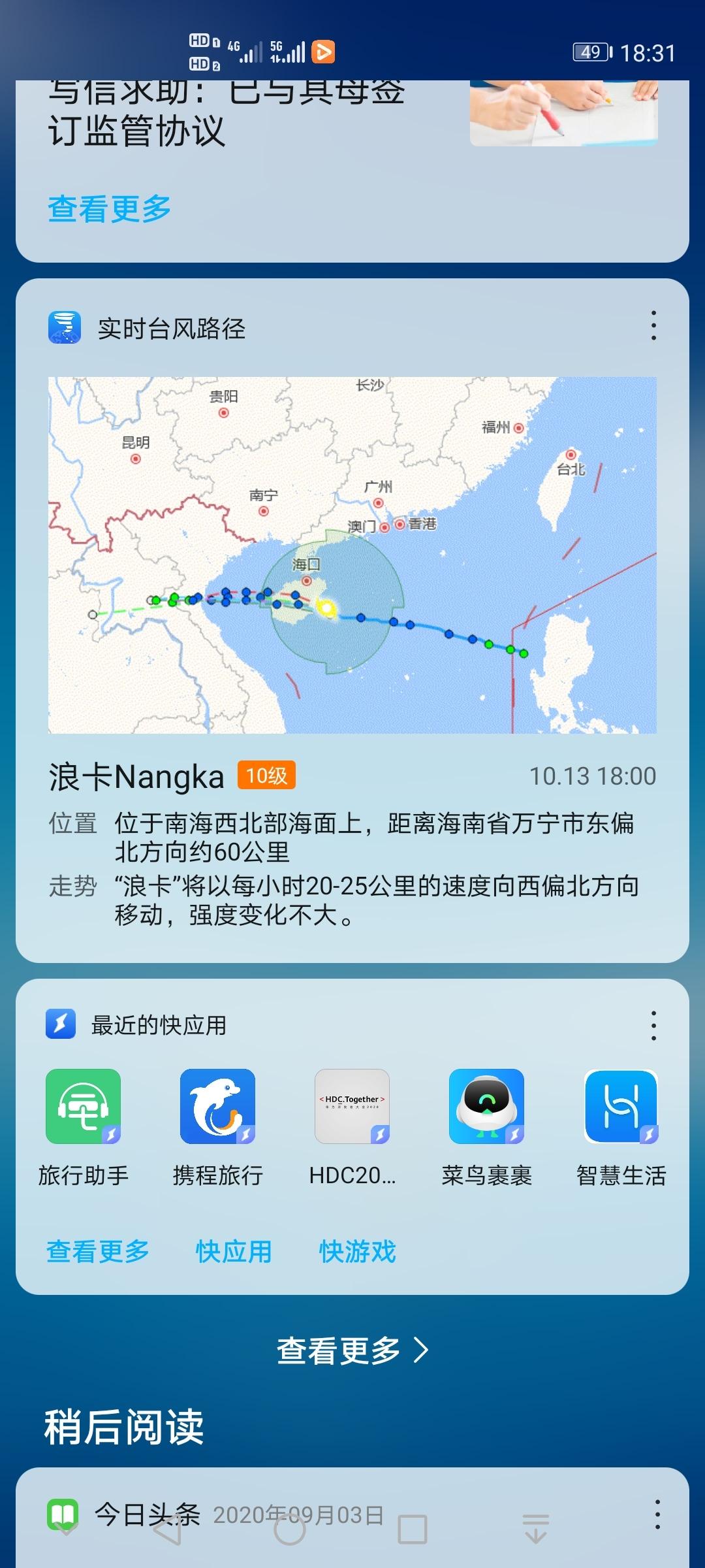 Screenshot_20201013_183126_com.huawei.android.launcher.jpg