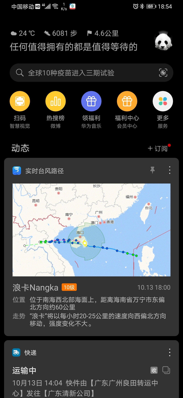 Screenshot_20201013_185403_com.huawei.android.launcher.jpg