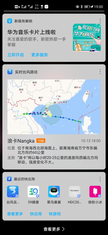 Screenshot_20201013_190029_com.huawei.android.launcher.jpg