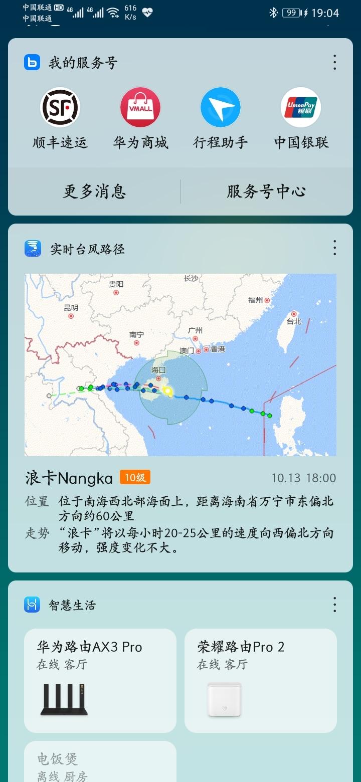 Screenshot_20201013_190416_com.huawei.android.launcher.jpg