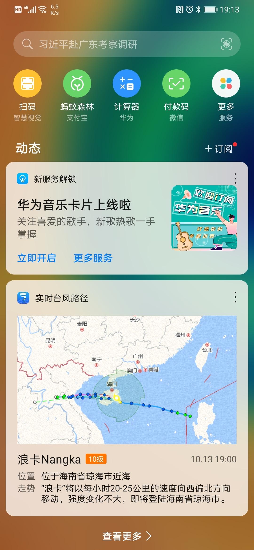 Screenshot_20201013_191326_com.huawei.android.launcher.jpg