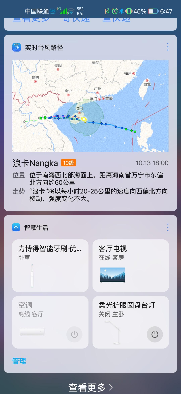 Screenshot_20201013_184712_com.huawei.android.launcher.jpg
