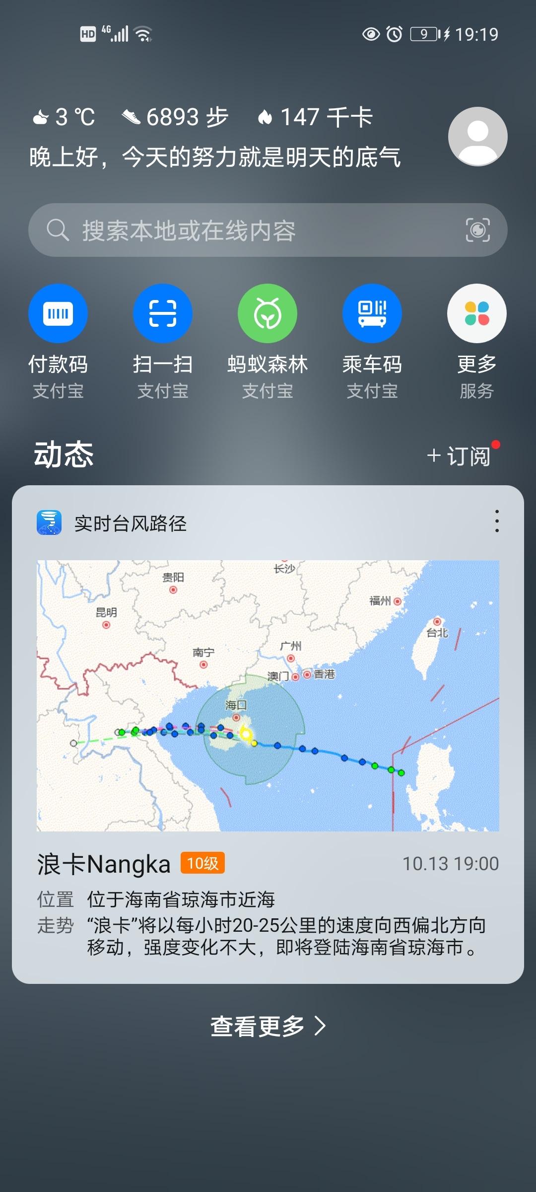 Screenshot_20201013_191951_com.huawei.android.launcher.jpg