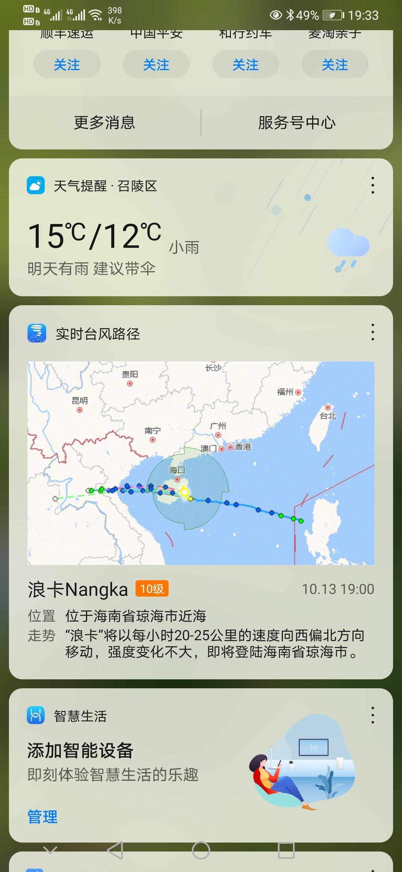 Screenshot_20201013_193325_com.huawei.android.launcher.jpg