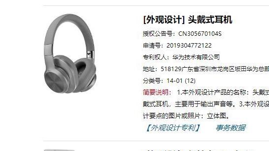 华为首款头戴式耳机预热、Mate40跑分遇曝光、余总微博另有玄机?,华为Mate40系列-花粉俱乐部