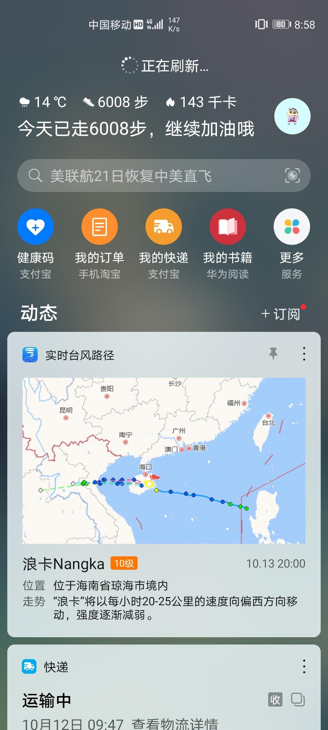 Screenshot_20201013_205801_com.huawei.android.launcher.jpg