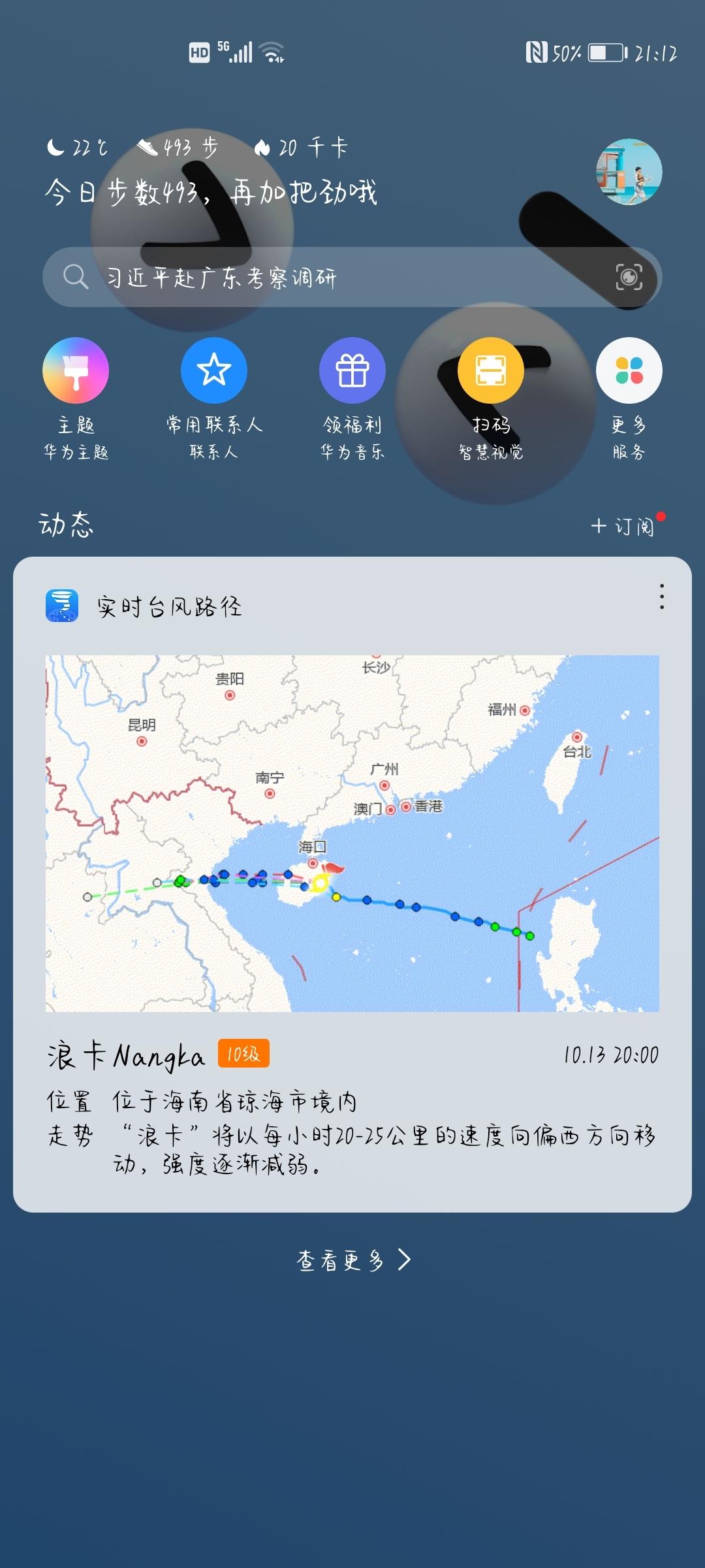 Screenshot_20201013_211202_com.huawei.android.launcher.jpg
