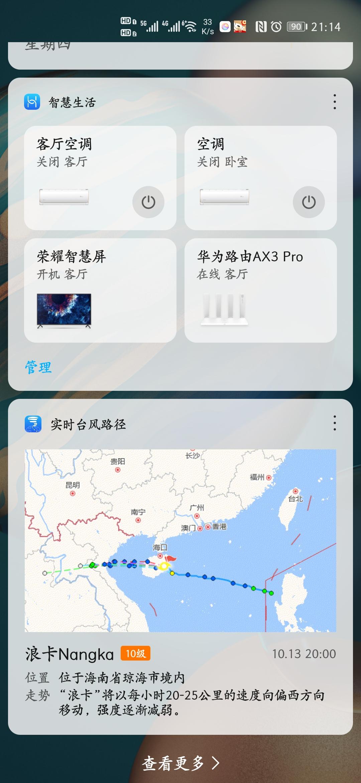 Screenshot_20201013_211431_com.huawei.android.launcher.jpg